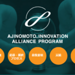 味の素 Ajinomoto Innovation Alliance Program (AIAP) 募集